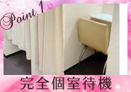 ◆完全個室待機完備◆
