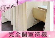 ◆【完全個室】待機完備◆