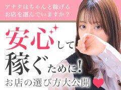 採用担当★みなみ★<br />08029528877<br />ruf-t@docomo.ne.jp<br />LINE ID:toya666777<br />