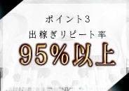 出稼ぎリピート率90 %以上!!