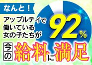 西日本13店舗!お好きな地域でお仕事OK!