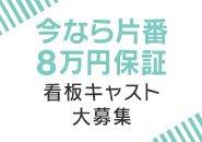 看板キャスト大募集!風俗で夢を掴みたい方へ…今なら片番8万円保証致します。