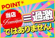入店お祝い金として応募のみなさま全員に20万円を支給いたします♪ 三河エリアでは唯一 12月10日までのご応募が条件になります