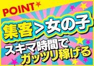 体験入店の際はお給料フルバック◆1日あたり9.5万円を当たり前に持って帰っていただけますよ\(^▽^\)