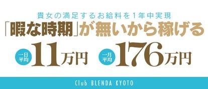 club BLENDA京都店