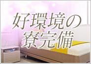 現状この働き方をする女性が非常に多くなっています。富山以外の地域で働きたいと思っている方、お気軽にお問い合わせください。