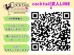 COCKTAIL岡山店