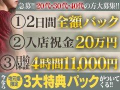 先着10名様限定で通常の入店祝い金30万から45万にパワーアップ!<br />コロナ不況を当店と一緒に乗り越えていきましょう!<br />※7~8月までの期間限定になります。<br />※新潟県内のご応募のみ対象です