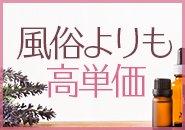 ☆60分で9000円~+2000円指名料+オプション!