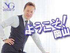 【期間限定スペシャル企画】<br />入店祝い金が最高で20万円がもらえちゃう!<br /><br /><br /><br /><br />