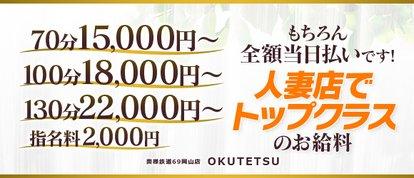 奥様鉄道69岡山店