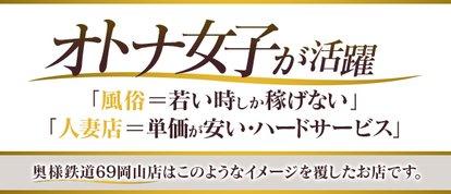 奥様鉄道69 FC岡山店