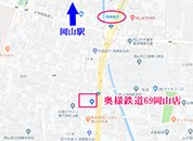 事務所は岡山電気軌道「清輝橋」から徒歩3分☆ 岡山駅までお越しいただければ、スタッフがお迎えに上がります(^_^)♪