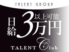 【女の子にあまい店No.1宣言】<br />当店では女の子が稼げる環境、働きやすい環境を<br />第一に考え営業しております!<br /><br />気軽にLINEで質問・お問合せください(^^)<br /><br />■LINE【talentclub3393】<br />■電話【090-1333-8632】<br />■メール【girlswork.talent@gmail.com】