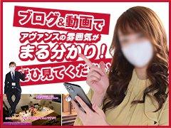 名古屋で最も稼げるお店「アヴァンス」女子から選ばれる理由が揃ったお店