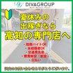 Diva-ディーバ【DIVAグループ】