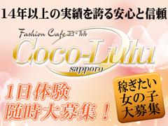 """働きやすさ、客層、雰囲気にこだわりを持ってお店づくりをしています!<br />創業15年の信頼と実績!!<br />気になることは小さな事でもお答え致します。<br />まずはお電話、メール、Lineでお問い合わせ下さい!<br /><a href=""""mailto:cocolulu.2009@docomo.ne.jp"""">cocolulu.2009@docomo.ne.jp</a><br />Line ID  12154466"""