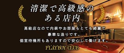 プレイボーイクラブ
