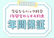 【POINT1】安心の年間保証  ■60分13,000円+指名料(1,000円〜)*土日祝日* 誰でもここからスタート!