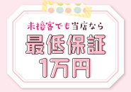 【POINT2】最低保証1万円 ■1日0接客でも最低1日1万円は必ず保証します‼︎