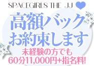 体験保証50,000円!!