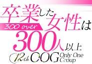 【当店を最後に、風俗業界を卒業しよう!】このスローガンを掲げて早10年。働く女性にも様々な理由があります。ほとんどはお金なのですが、女性の本音は「出来ればやりたくない、でも、仕方ない」です。精神的にも肉体的にも長く続けられるお仕事ではありません。ずるずる長く続けてしまうことにならないために、まずはOOG東京へご相談ください。あなたが最短ルートで卒業出来るように...。何より、精神的にも楽な状態でお仕事に取り組めるように...。OOG東京は卒業へ向けて頑張るあなたへの投資は一切惜しみません。