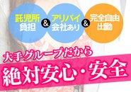県内の在住の女の子には出勤に応じてお給料とは別に最大10万円のキャッシュバックを実施中です!