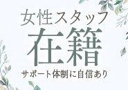 ◎安心の女性スタッフ在籍中!!