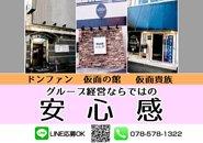 【安心のグループ経営】  当グループは神戸の有名歓楽街の福原地区で  ドンファン 仮面の館 仮面貴族  の3店舗を経営しております。  ドンファンは素人・お嬢様系を  仮面の館・仮面貴族は30代・40代の大人の女性を  コンセプトに展開!(^^)!  年齢層もカラーも幅広く募集中です!  貴女にジャストフィットな店舗をご提案させて頂きます。
