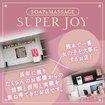 SUPER JOY(スーパージョイ)