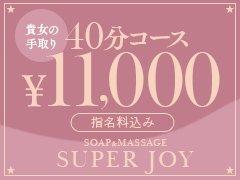 【SUPERJOY☆夏の求人キャンペーン】<br />※8月31日まで。<br /><br />只今SUPERJOYでは夏の求人キャンペーンを実施中です!<br />この夏入店された方には【入店祝い金10万円】をプレゼント!!<br />体験入店大歓迎です!<br />詳しくは当店までお問い合わせください!!!<br /><br /><br />