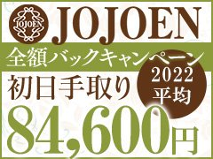"<a href=""http://job-jojoen.jp/lp02/"">グループ店だからこそ出来る驚愕のバック率!</a>"
