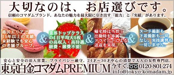 東京白金コマダムPremium