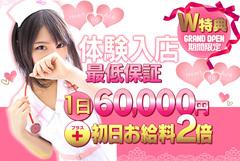 先着3名様限定!!!<br />60分のお給料が10,000円!!!<br />先着に漏れても!ハイバックキャンペーンで<br />3人接客で5万円以上可能!!!