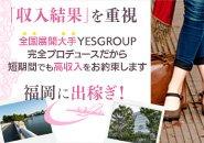 福岡に出稼ぎの女の子を大募集!とにかく結果重視に拘って業界大手の待遇で高収入をお約束します!