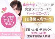 必ず貰える入店祝い金10万円!!!遅番勤務できる方は20万円支給致します♪お給料とは別のボーナスです☆