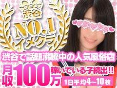 【1日平均4から15枚稼げちゃう渋谷の人気店!】<br /><br />今、渋谷で話題沸騰中の人気風俗店です!!1日の平均の稼ぎは4~15万円!可愛いコスチュームが着れるお店!内容は超~ソフトで誰でも出来ちゃうお仕事です!!<br /><br />未経験者・初心者の女の子専門店!全くの業界未経験の女の子でも大歓迎!!もちろん、業界経験者も大歓迎です!!<br /><br />また、会員制のお店だから安定した収入も得られます!会員様はみなさん、紳士的な方ばかりなので、業界未経験の女の子でも楽しくお仕事が出来る環境になっております!また、業界経験のある女の子からは「こんなに居心地のいいお店があるなんて!!♪♪」と言われています☆<br /><br />当店のスタッフは、何よりも、お仕事をする女の子の環境を第一と考えておりますので、我慢してストレスを溜める事なく、ノビノビと稼げますよ!!!<br /><br />ちょっとでも興味のある方はお気軽にお問い合わせ下さい♪面接後に体験入店も可能です!ご応募お待ちしております☆(*゚ー゚*)