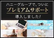 """今だけ入店祝い金とは別途で、さらに""""2万円""""をプレゼント!! もちろん全員対象ですので、この機会にぜひご応募くださいね♪"""