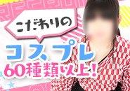コスプレ専門店☆ 名古屋No1級のアニメ系コスプレ常時60着以上揃えています