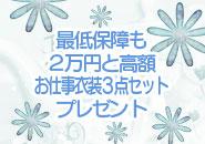 入店お祝い金5万円もご準備してます♪