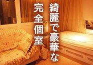 期間限定の入店キャンペーン★無条件で60分のバックが13000円ももらえちゃいます!!