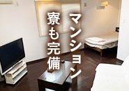 家具家電付きの寮完備♪