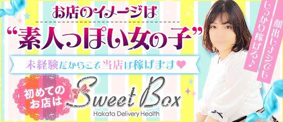 Sweet Box~スイートボックス~