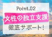 新潟・長岡・上越にお店があるため、どのエリアでもお仕事をしていただくことが可能です!