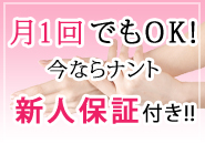 今なら、入店登録手続きをして頂くだけで、『入店祝い金5万円』をプレゼントしております!