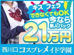東京・神奈川で有名な超大型グループ(現在39店舗展開)が経営する西川口エリアの受付型ホテルヘルス!女の子の安心と安全、快適なお仕事環境を第一に考えてこの営業形態にこだわっています。客層も抜群にいいから稼ぎの効率もとってもいいですよ♪♪