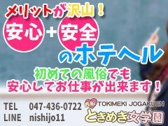 限定キャンペーン☆<br />今月入店すると保証で安定したお給料に!<br /><br />LINEでお問い合わせをいただき、面接までお越しいただけましたら<br />入店祝い金10万円支給させていただきます♪※勤務規定あり<br />LINE ID nishijo11