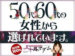 私達には実績と自信があります!<br />日本全国に55店舗以上を営業中!<br />私たちカサブランカグループは、女性オーナー長谷川華が、自身の4年間のデリヘル嬢としての経験を基に『女性の為のお店を作りたい』という強い思いで立ち上げた、女性のためのお店です。<br />環境、働き易さにとことんこだわり続けた結果、現在ではグループ全体で3467人の女性(2018年5月25日現在)に在籍して頂いております。安心、安全な当店で楽しく働いてみませんか(^^)?<br /><br />風俗、デリバリーヘルスでのお仕事をお考えでしたら、なんでもいつでもお気軽にお問合せ下さいませ。どのようなご質問にも喜んで正直にお答えさせていただきます。スタッフ一同、力の限り『笑顔で卒業』のお手伝いをお約束いたします。<br /><br />ご採用率120%!当店の採用基準は『40代~50代の女性』ただそれだけ。<br />当店からお断りすることは決してございません。<br />年齢が気になる、体型が気になる、未経験の方、他店で断られた方、大歓迎!<br />オプション等もあなたが出来そうなものだけにチャレンジしていただければ大丈夫です。<br /><br />広島だけでなく浜松、横浜、岐阜、静岡、東広島、岡山、津山、倉敷、姫路、神戸、堺、松山、京都、高松、徳島、和歌山、松阪、四日市、関・亀山、松江、米子、博多、飯塚、熊本、八代、宇都宮、郡山、仙台、金沢の各地でも、寮完備、交通費全額支給で広く募集中です。<br /><br />みなさんとご一緒にお仕事できますことを心から楽しみに、<br />24時間ご連絡をお待ちしておりますd(^^*)<br /><br />安定した高収入を得たい方を募集中です!<br /><br />●ホームページ<br />http://xn--vusp5f97ae05b.com/?DOC=job<br />●メール<br />madam-job@docomo.ne.jp<br />●電話<br />090-6849-3116