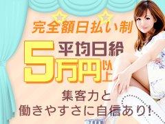 平均日給5万円以上!!