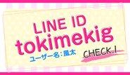 LINEでも応募受付中!ID検索で『tokimekig』と入力すると『風太』と表示されます。 お気軽にお問い合わせ下さい♪